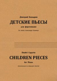 Д. Копырин. Детские пьесы для фортепиано
