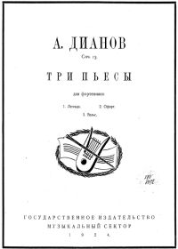 А. Дианов. Три пьесы для фортепиано