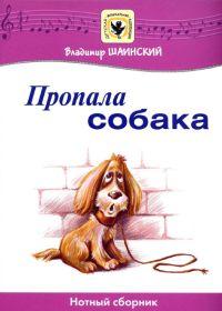 В. Шаинский. Пропала собака. Для голоса в сопровождении фортепиано