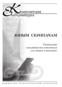 В. Барыкин. Юным скрипачам. Произведения екатеринбургских композиторов для скрипки и фортепиано