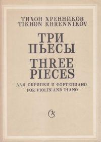 Т. Хренников. Три пьесы для скрипки и фортепиано