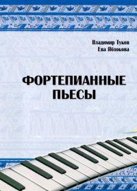 В. Туков, Е. Яблокова. Фортепианные пьесы