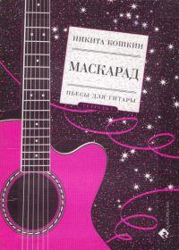 Н. Кошкин. Маскарад. Пьесы для гитары. Тетради 1,2