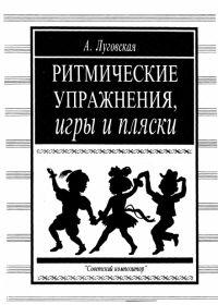 Е. Луговская. Ритмические упражнения, игры и пляски