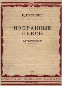 И. Гесслер. Избранные пьесы для фортепьяно