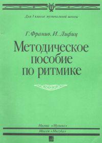 Г. Франио, И. Лифиц. Методическое пособие по ритмике. Для 1 класса музыкальной школы
