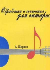 А. Ширшов. Обработки и сочинения для гитары