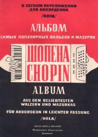 Й. Кола. Альбом самых популярных вальсов и мазурок Шопена в легком переложении для аккордеона