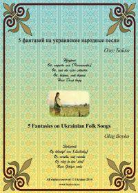 О. Бойко. 5 фантазий на украинские народные песни. Для гитары