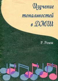 Р. Ромм. Изучение тональностей в ДМШ