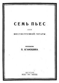 П. Агафошин. Семь пьес для шестиструнной гитары