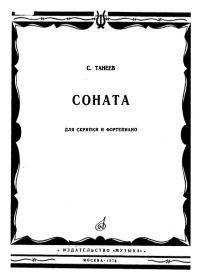 С. Танеев. Соната для скрипки и фортепиано