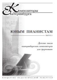 В. Барыкин. Юным пианистам. Выпуски 1,2