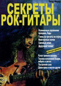 П. Фишер. Секреты рок-гитары