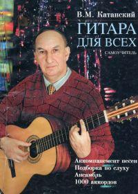В. Катанский. Гитара для всех. Самоучитель игры на шестиструнной гитаре