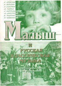 В. Дулова. Малыш и русская классическая музыка. Облегченные переложения для фортепиано
