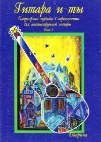 Ю. Малахов. Гитара и ты. Популярная музыка в переложении для шестиструнной гитары. Выпуск 1