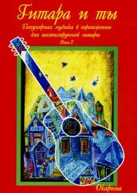 Ю. Малахов. Гитара и ты. Популярная музыка в переложении для шестиструнной гитары. Выпуск 2