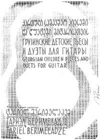 Т. Беримеладзе. Грузинские детские пьесы и дуэты для шестиструнной гитары (для начинающих)