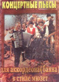 Р. Бажилин. Концертные пьесы для аккордеона (баяна) в стиле мюзет