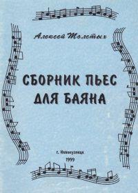 А. Толстых. Сборник пьес для баяна