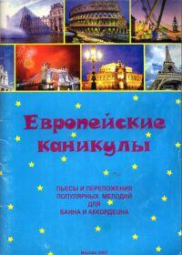 В. Баканов. Европейские каникулы. Пьесы и переложения популярных мелодий для баяна и аккордеона