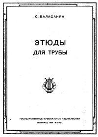 С. Баласанян. Этюды для трубы