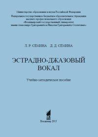 Л. Семина, Д. Семина. Эстрадно-джазовый вокал. Учебно-методическое пособие