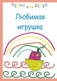 И. Конвенан. Любимая игрушка. Песни для детей