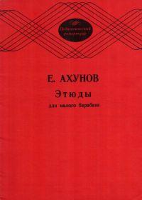Е. Ахунов. Этюды для малого барабана