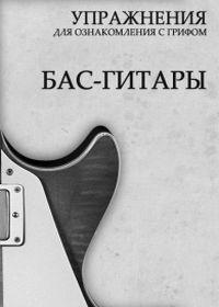 Упражнения для ознакомления с грифом бас-гитары