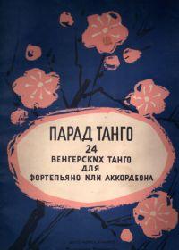 Й. Кола. Парад танго. 24 венгерских танго для фортептяно или аккордеона