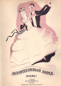 Й. Кола. Парад аккордеона. 26 избранных венгерских вальсов и танго для аккордеона