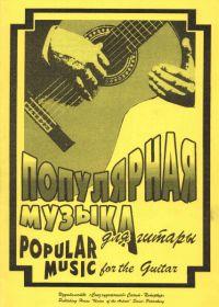 Л. Воробьев. Популярная музыка для гитары
