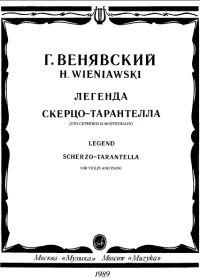 Г. Венявский. Легенда. Скерцо-тарантелла. Для скрипки и фортепиано