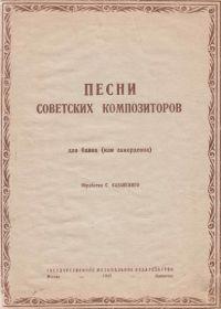 С. Казанский. Песни советских композиторов для баяна (или аккордеона)
