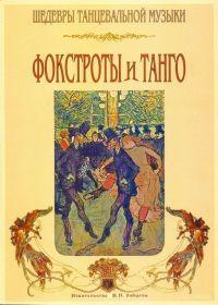 С. Стрелецкий. Фокстроты и танго для исполнения на фортепиано и гитаре, а также для голоса с аккомпанементом