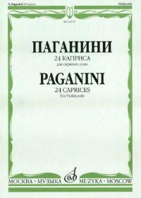 Н. Паганини. 24 каприса для скрипки соло