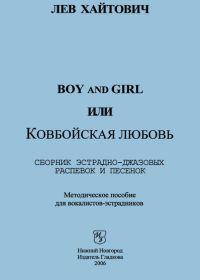 Л. Хайтович. Boy and girl, или ковбойская любовь. Сборник эстрадно-джазовых распевок и песенок