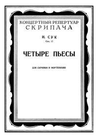 Й. Сук. Четыре пьесы для скрипки и фортепиано