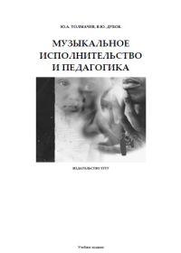 Ю. Толмачев, В. Дубок. Музыкальное исполнительство и педагогика
