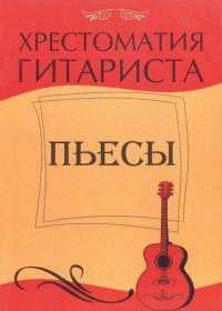Ю. Лихачев. Хрестоматия гитариста. Пьесы