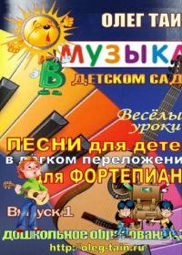 О. Таин (О. Фридом). Веселые уроки. Песни для детей в легком переложении для фортепиано. Выпуск 1