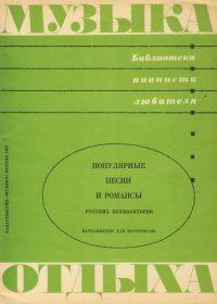 Ю. Комальков. Популярные песни и романсы русских композиторов. Переложение для фортепиано