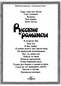 А. Торопов. Библиотека гитариста. Русские романсы