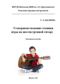 Г. Баранова. Усовершенствование техники игры на шестиструнной гитаре