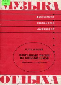 И. Дунаевский. Избранные песни из кинофильмов. Переложение для фортепиано