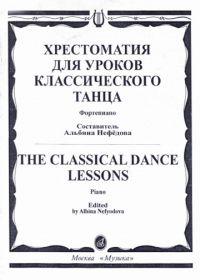 А. Нефедова. Хрестоматия для уроков классического танца. Фортепиано