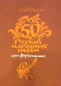 И. Ильин. 50 русских народных песен для фортепиано