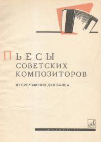 И. Ильин. Пьесы советских композиторов в переложении для баяна